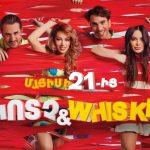 Ինչ լեզվով է խոսում հայկական կինոն (մաս 2-րդ)