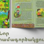 Սիրելի հայերեն